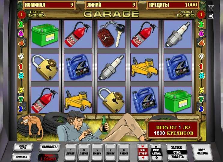 Скачать игровой автомат гаражи бесплатно игровые автоматы 1 в россии
